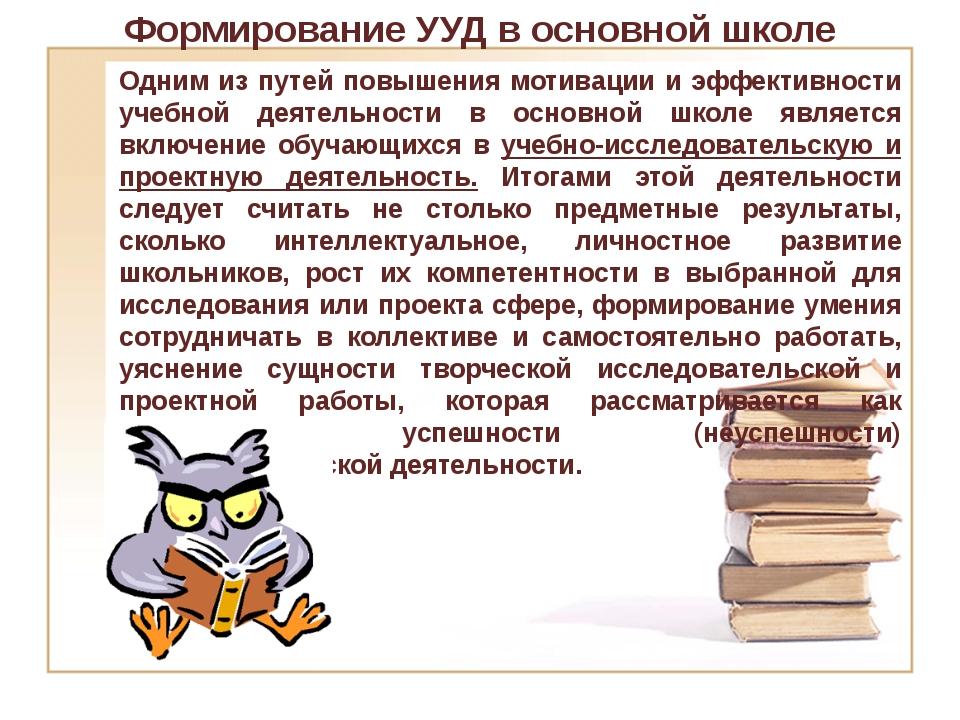 Формирование УУД в основной школе Одним из путей повышения мотивации и эффект...