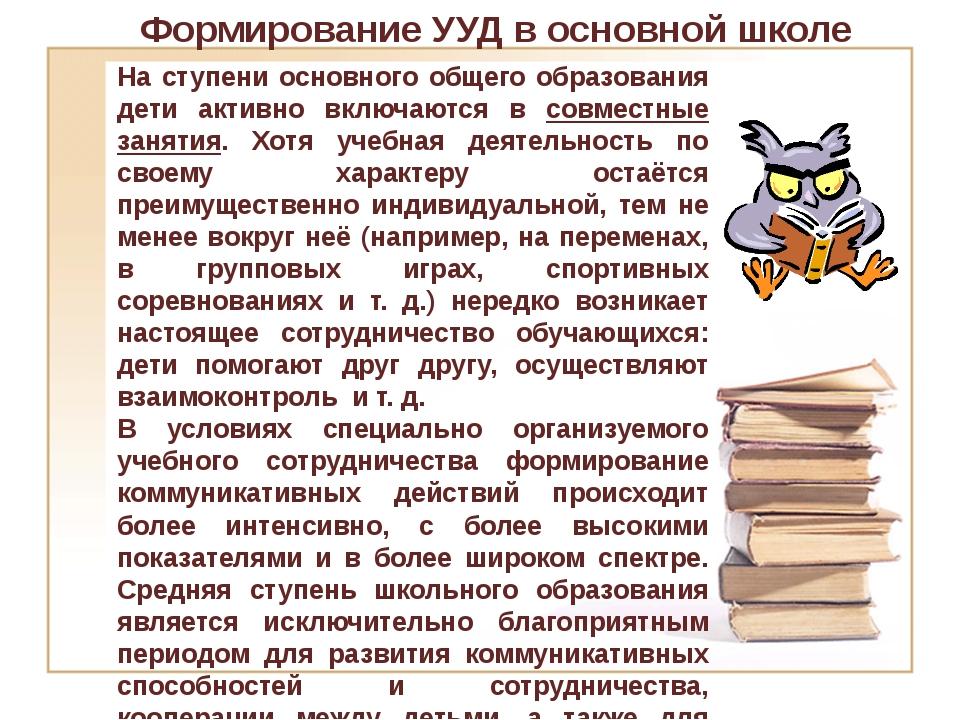 Формирование УУД в основной школе Формирование УУД в основной школе На ступен...