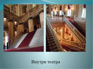 Внутри театра