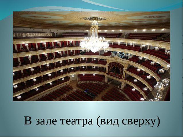 В зале театра (вид сверху)
