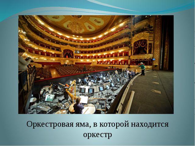 Оркестровая яма, в которой находится оркестр