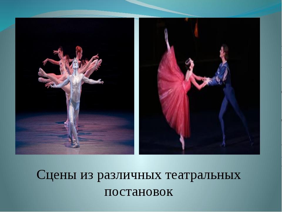 Сцены из различных театральных постановок