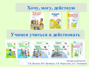 Хочу, могу, действую Авторы комплектов: Т.В. Беглова, М.Р. Битянова, Т.В. Мер