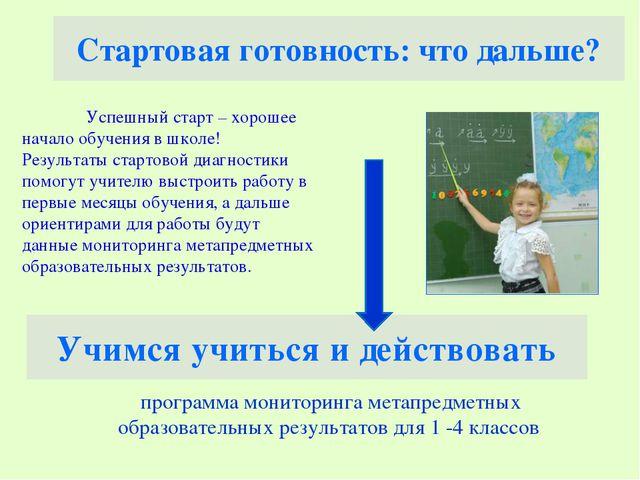 Стартовая готовность: что дальше? Успешный старт – хорошее начало обучения в...