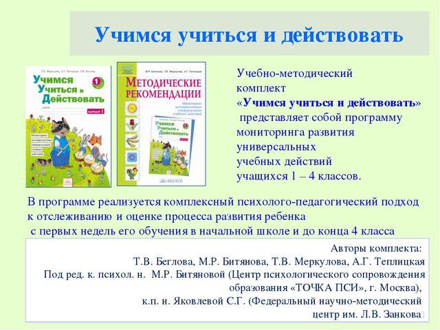 Учимся учиться и действовать Учебно-методический комплект «Учимся учиться и д...