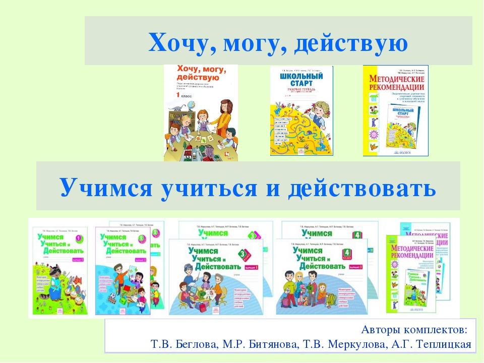 Хочу, могу, действую Авторы комплектов: Т.В. Беглова, М.Р. Битянова, Т.В. Мер...