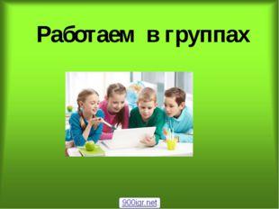 Работаем в группах