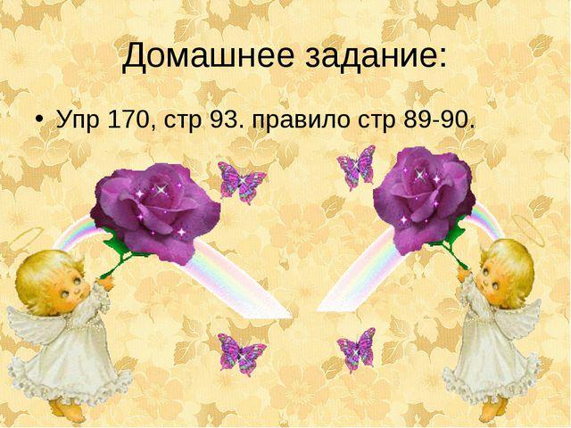 Домашнее задание: Упр 170, стр 93. правило стр 89-90.
