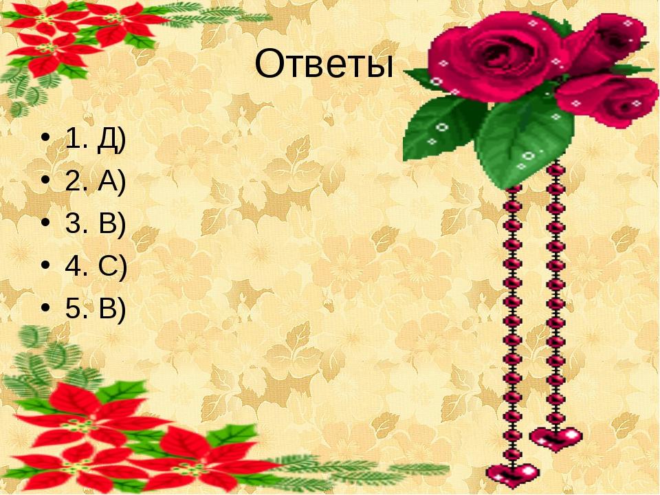 Ответы 1. Д) 2. А) 3. В) 4. С) 5. В)