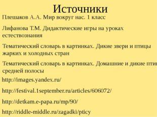 http://images.yandex.ru/ http://festival.1september.ru/articles/606072/ Источ