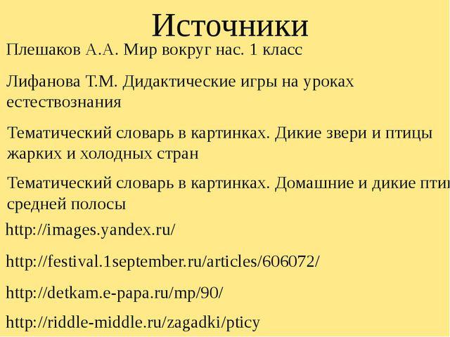 http://images.yandex.ru/ http://festival.1september.ru/articles/606072/ Источ...
