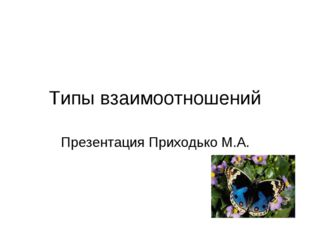 Типы взаимоотношений Презентация Приходько М.А.