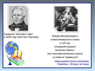 """Название """"бактерии"""" ввёл в 1828 году Христиан Эренберг Впервые бактерий увиде"""