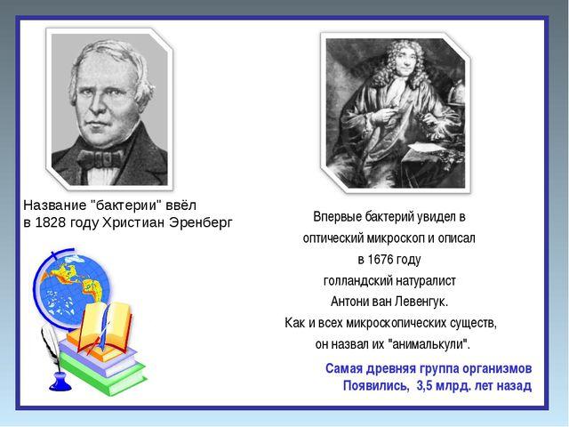 """Название """"бактерии"""" ввёл в 1828 году Христиан Эренберг Впервые бактерий увиде..."""