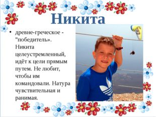 """Никита древне-греческое - """"победитель». Никита целеустремленный, идёт к цели"""