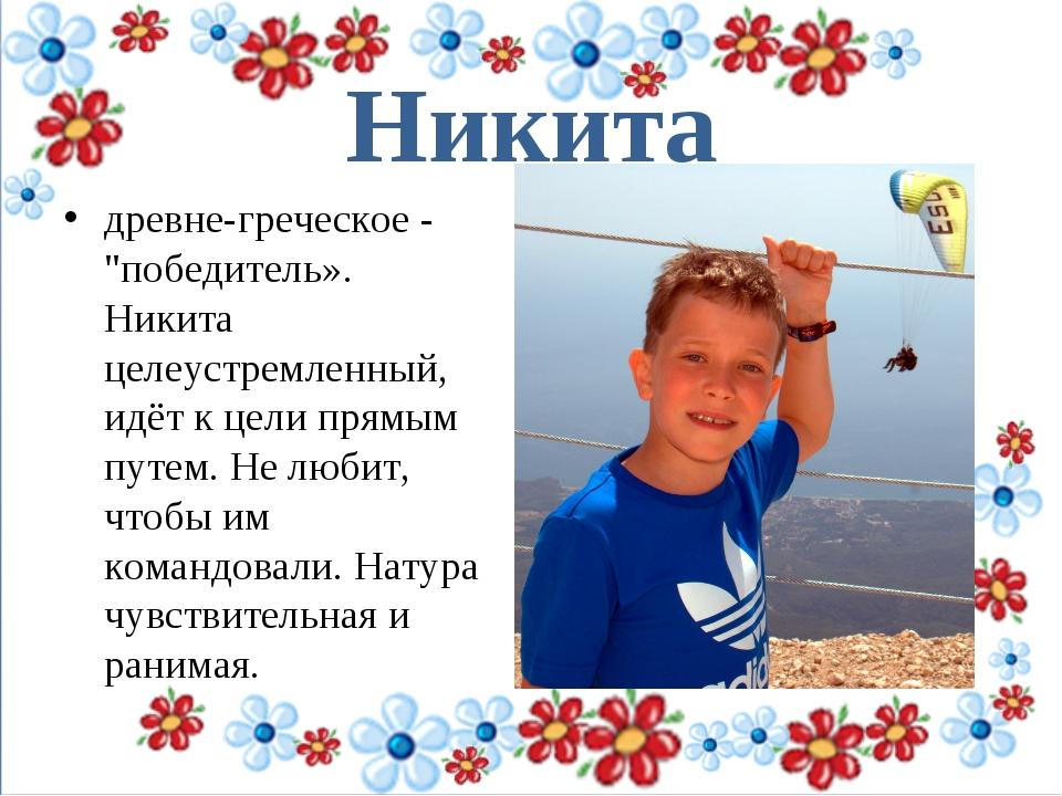"""Никита древне-греческое - """"победитель». Никита целеустремленный, идёт к цели..."""