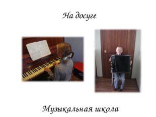 На досуге Музыкальная школа