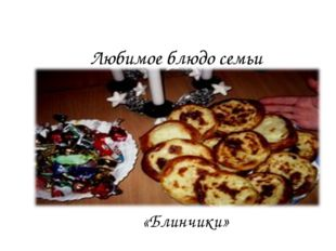 Любимое блюдо семьи «Блинчики»