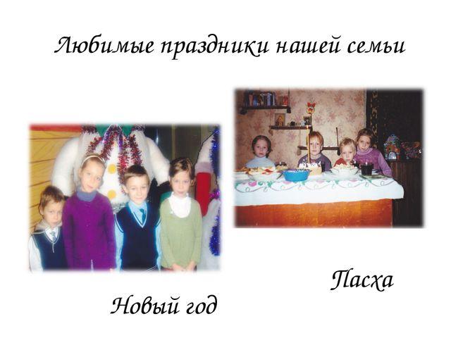 Любимые праздники нашей семьи Новый год Пасха