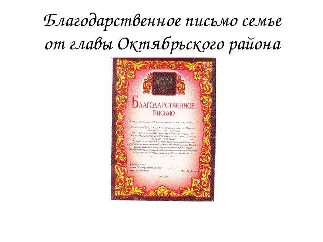 Благодарственное письмо семье от главы Октябрьского района