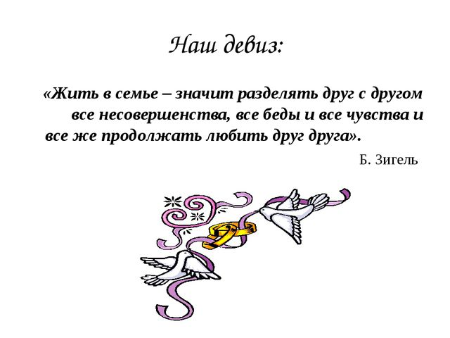 Наш девиз: «Жить в семье – значит разделять друг с другом все несовершенства,...
