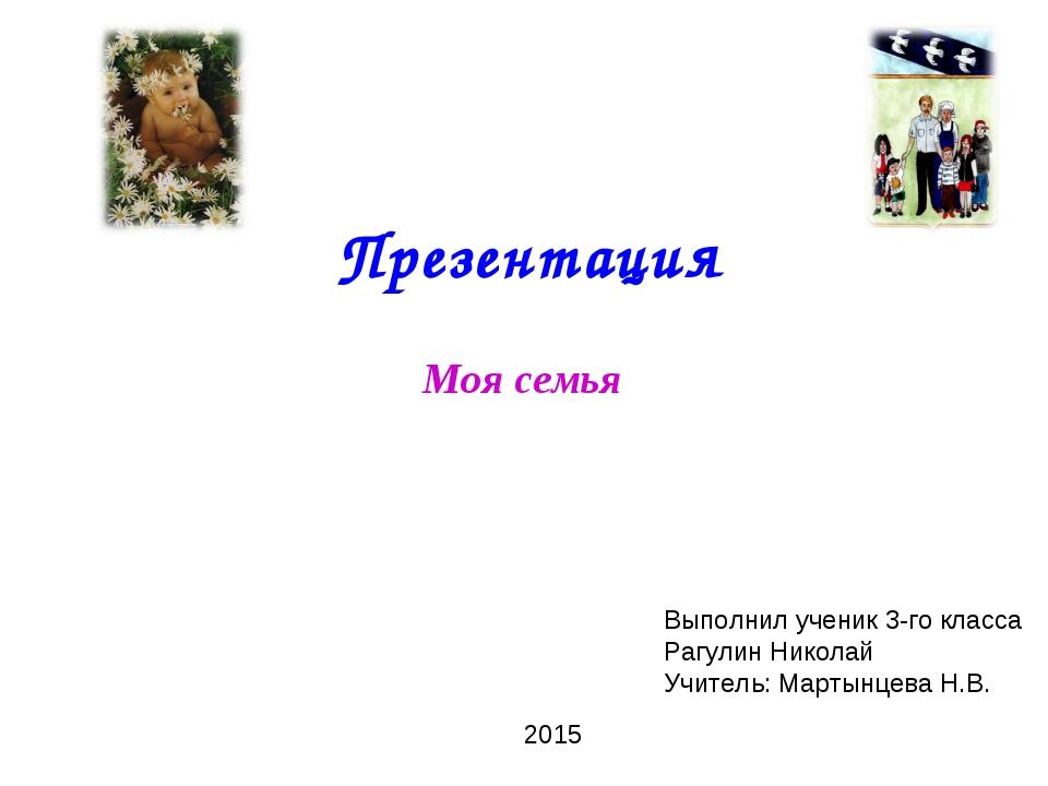 Презентация Моя семья Выполнил ученик 3-го класса Рагулин Николай Учитель: М...