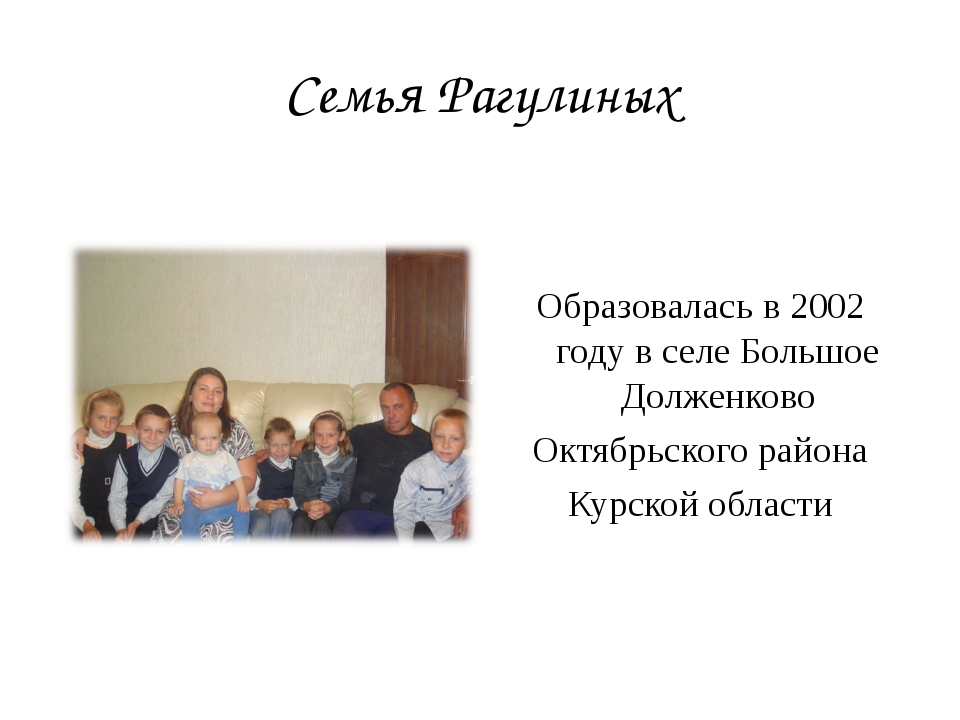 Семья Рагулиных Образовалась в 2002 году в селе Большое Долженково Октябрьско...