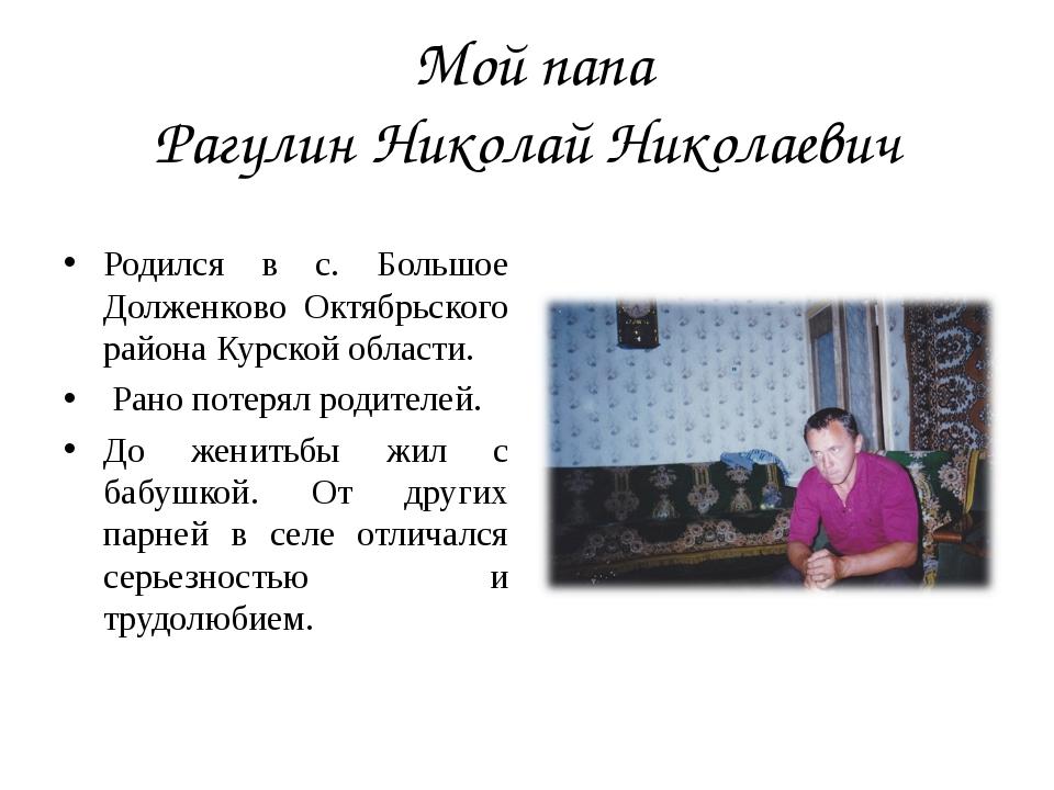 Мой папа Рагулин Николай Николаевич Родился в с. Большое Долженково Октябрьс...