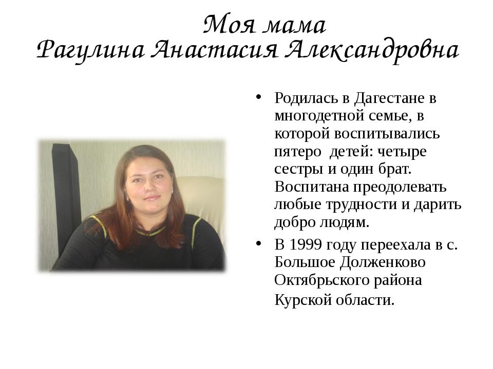 Рагулина Анастасия Александровна Родилась в Дагестане в многодетной семье, в...