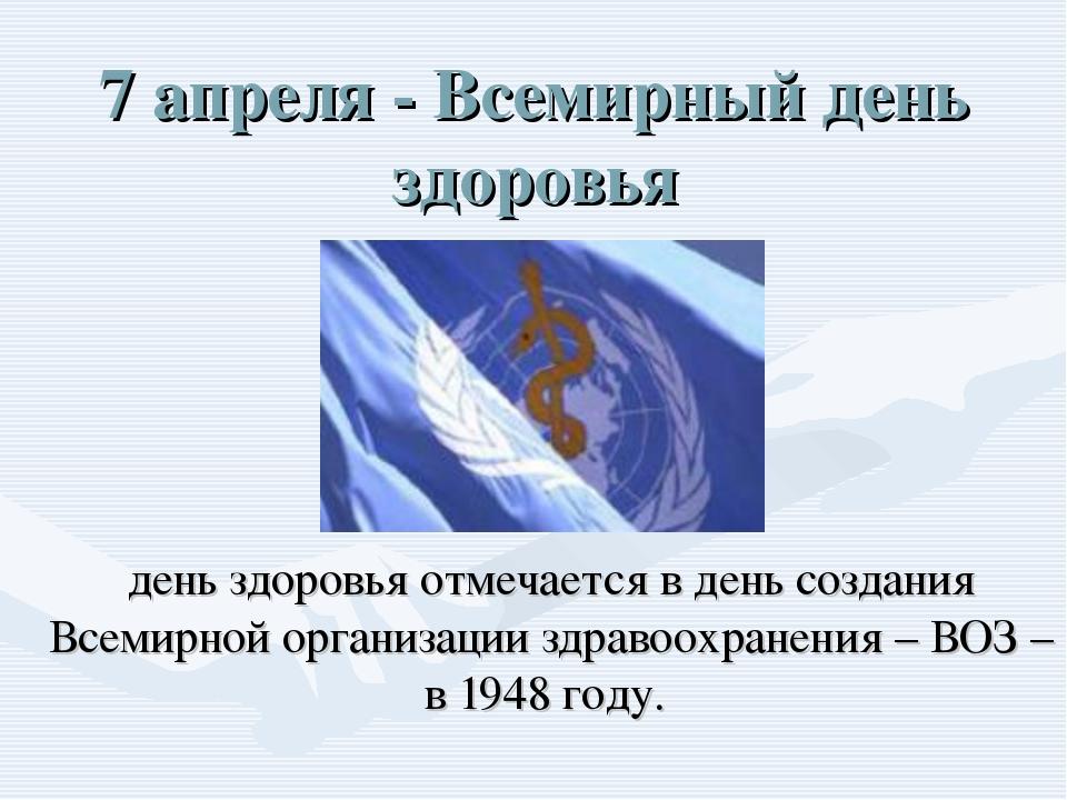7 апреля - Всемирный день здоровья день здоровья отмечается в день создания В...