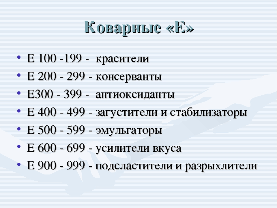 Коварные «Е» Е 100 -199 - красители Е 200 - 299 - консерванты Е300 - 399 - ан...