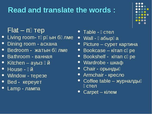 Read and translate the words : Flat – пәтер Living room- тұрғын бөлме Dining...