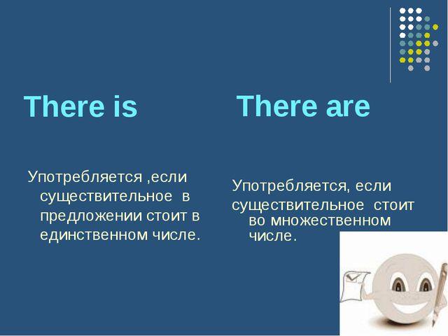 There is Употребляется ,если существительное в предложении стоит в единствен...