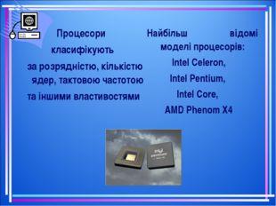 Процесори класифікують за розрядністю, кількістю ядер, тактовою частотою та і