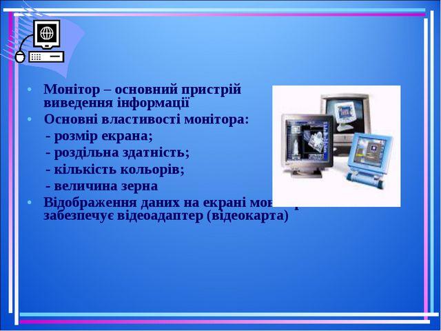 Монітор – основний пристрій виведення інформації Основні властивості монітора...