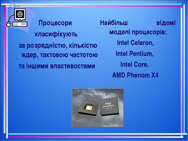 Процесори класифікують за розрядністю, кількістю ядер, тактовою частотою та і...