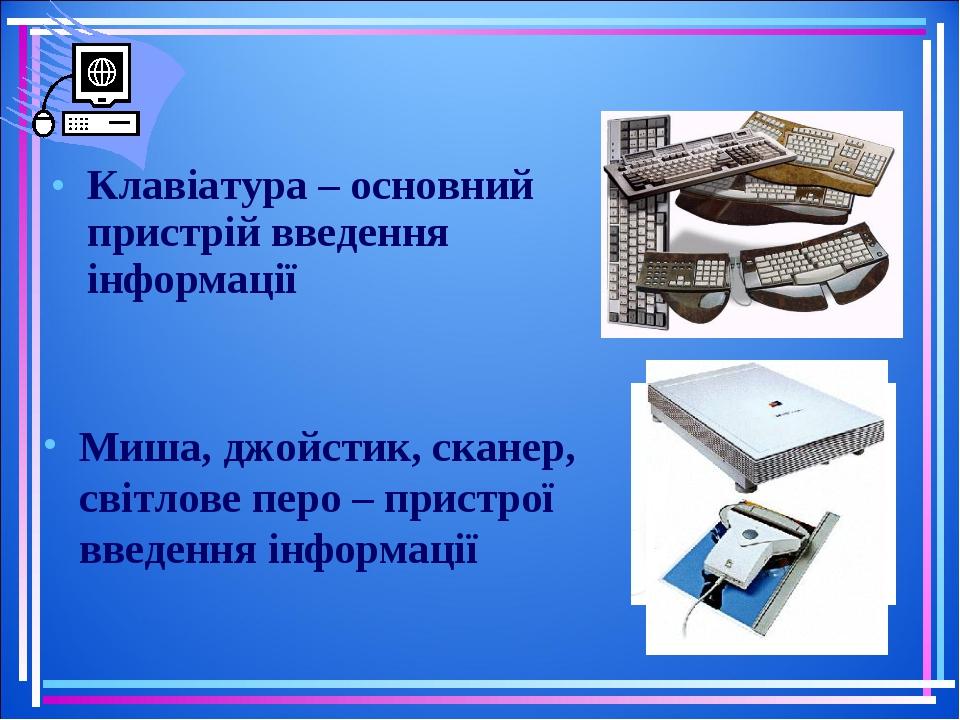 Клавіатура – основний пристрій введення інформації Миша, джойстик, сканер, св...