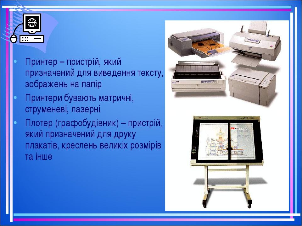 Принтер – пристрій, який призначений для виведення тексту, зображень на папір...