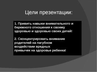 Цели презентации: 1. Привить навыки внимательного и бережного отношения к сво