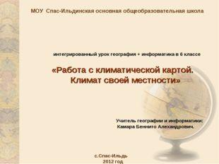 МОУ Спас-Ильдинская основная общеобразовательная школа интегрированный уро