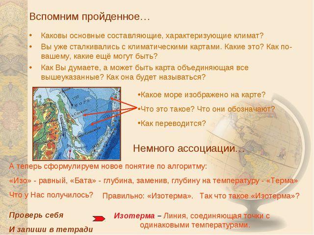 Вспомним пройденное… Каковы основные составляющие, характеризующие климат? Вы...