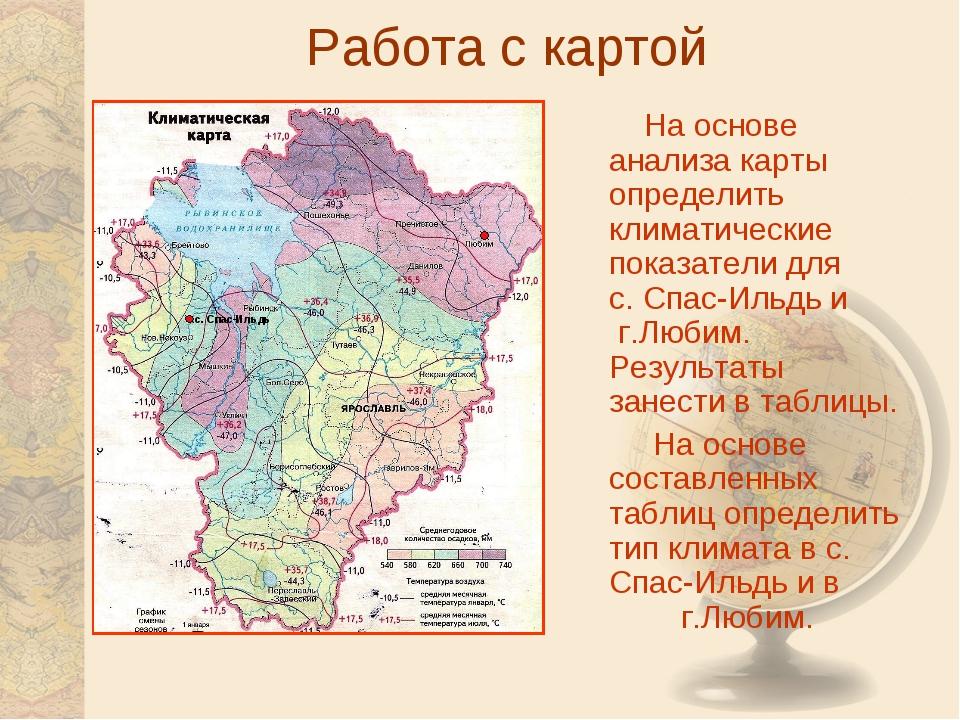 Работа с картой На основе анализа карты определить климатические показатели д...