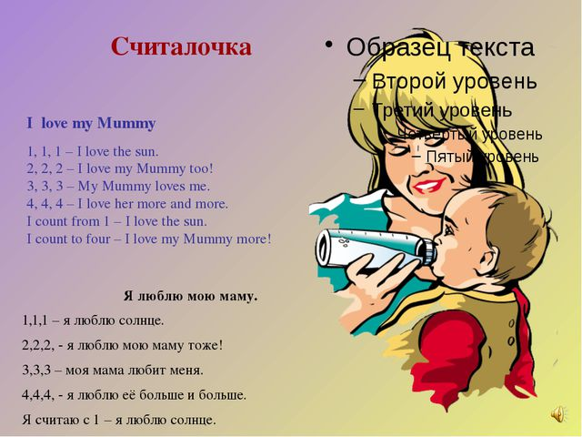 I love my Mummy 1, 1, 1 – I love the sun. 2, 2, 2 – I love my Mummy too! 3, 3...