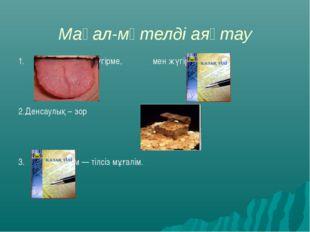 Мақал-мәтелді аяқтау 1. іңмен жүгірме, мен жүгір. 2.Денсаулық – зор 3. -ғылым