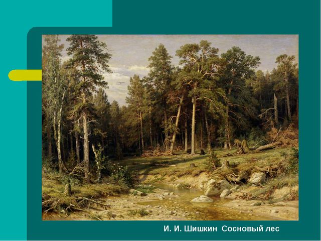 И. И. Шишкин Сосновый лес