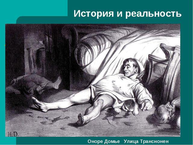 История и реальность Оноре Домье Улица Транснонен