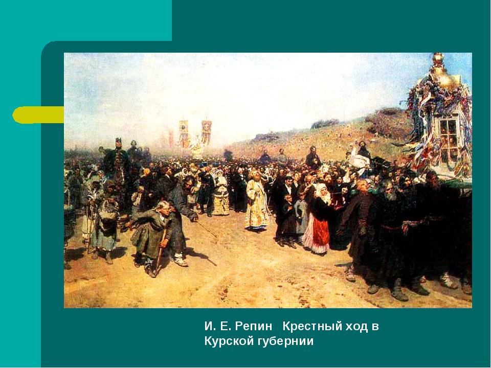 И. Е. Репин Крестный ход в Курской губернии