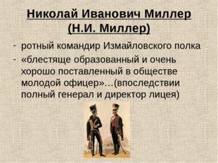 Николай Иванович Миллер (Н.И. Миллер) ротный командир Измайловского полка «бл