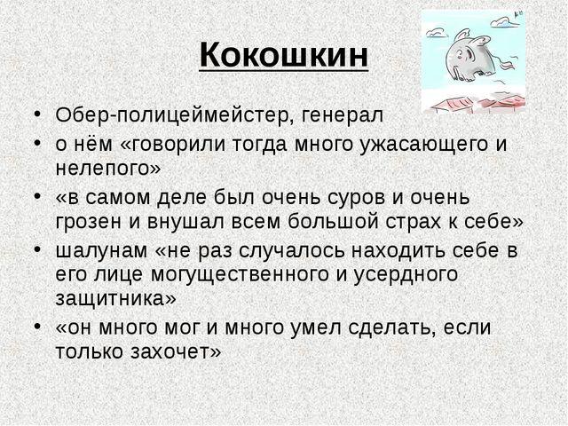 Кокошкин Обер-полицеймейстер, генерал о нём «говорили тогда много ужасающего...