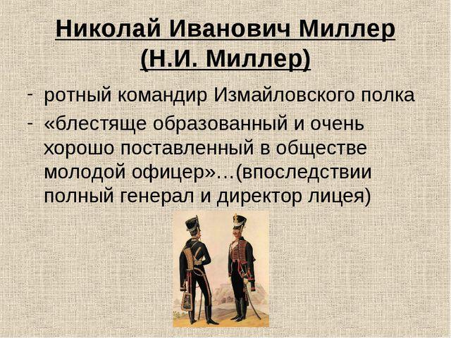 Николай Иванович Миллер (Н.И. Миллер) ротный командир Измайловского полка «бл...